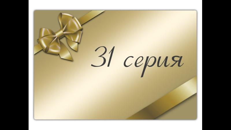 1000 millones capitulo 31 Любовь удачливых 31 серия
