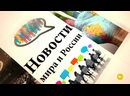 Новости мира и России от 08.04.21