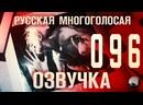 096 | SCP Kороткометражный фильм [РУССКАЯ МНОГОГОЛОСАЯ ОЗВУЧКА]