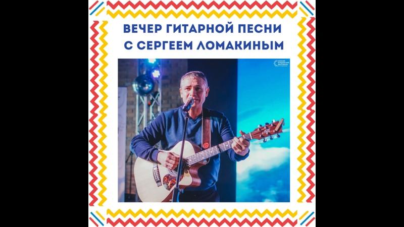 Вечер гитарной песни с Сергеем Ломакиным