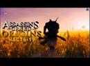 Assassin's Creed Origins Проклятие фараонов Прохождение игры - Часть - 19/2