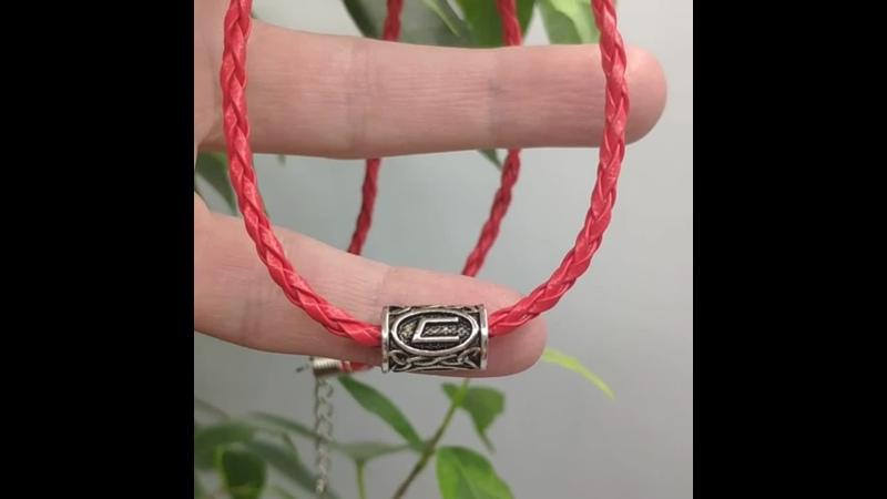 Рунический АМУЛЕТ Уруз 15 рублей на шею или на руку длина 43 3 см можно уменьшить до любой длины