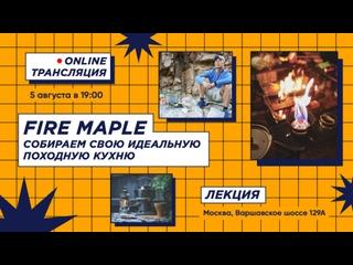 Fire Maple - Собираем свою идеальную походную кухню