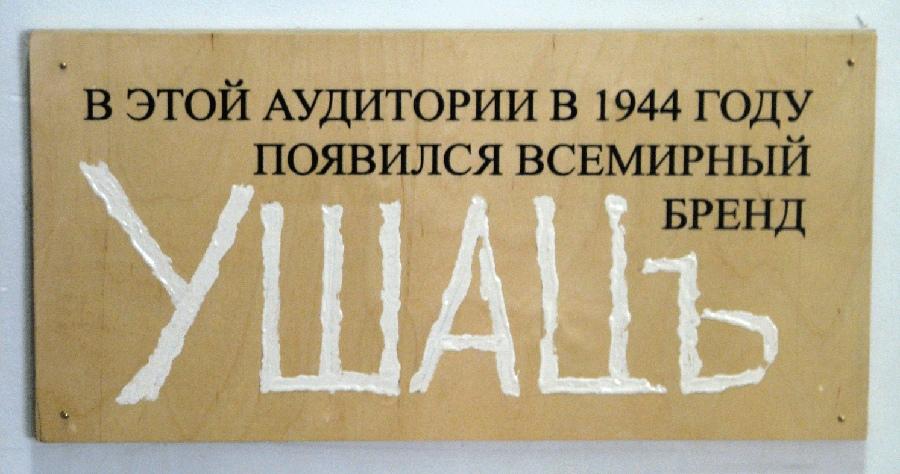 История одного советского мема