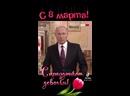 С 8 марта. Путин поздравляет