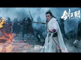 МЕЧ ДИНАСТИИ ИСКУССТВО ГРЁЗ (2020) SWORD DYNASTY: FANTASY MASTERWORK (JIAN WANG CHAO ZHI GU SHAN JIAN CANG)