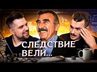 [Anton Vlasov] СЛЕДСТВИЕ ВЕЛИ - МЫШЕЛОВКА (1 часть)
