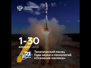 «Освоение космоса» — тема нового месяца Года науки и технологий