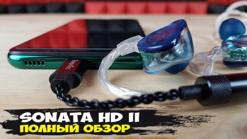 Уделаем HiFi плееры при помощи мобильного ЦАПа обзор второго поколения TempoTec Sonata HD