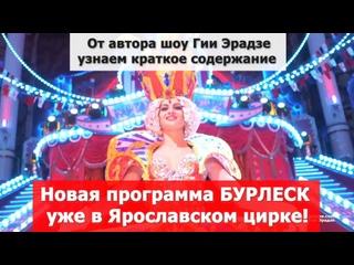 Новое цирковое шоу «БУРЛЕСК» приехало в Ярославль!