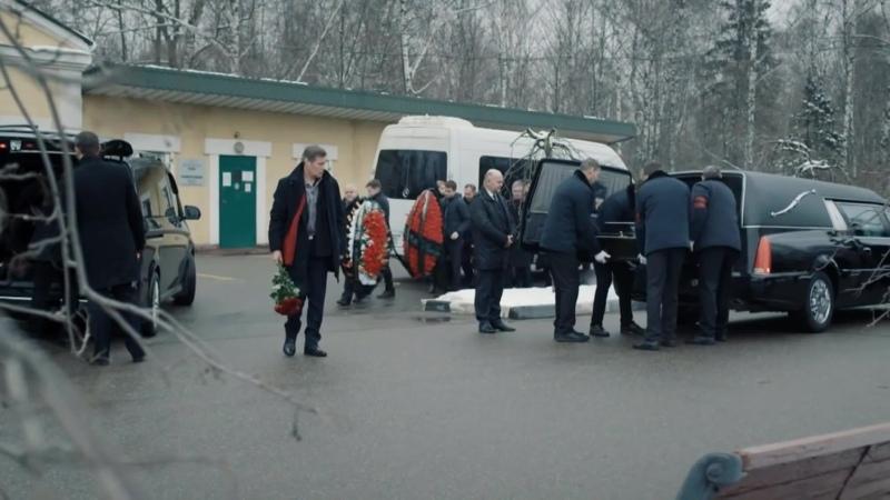 Склифосовский 8 сезон 1 серия Похороны Толика
