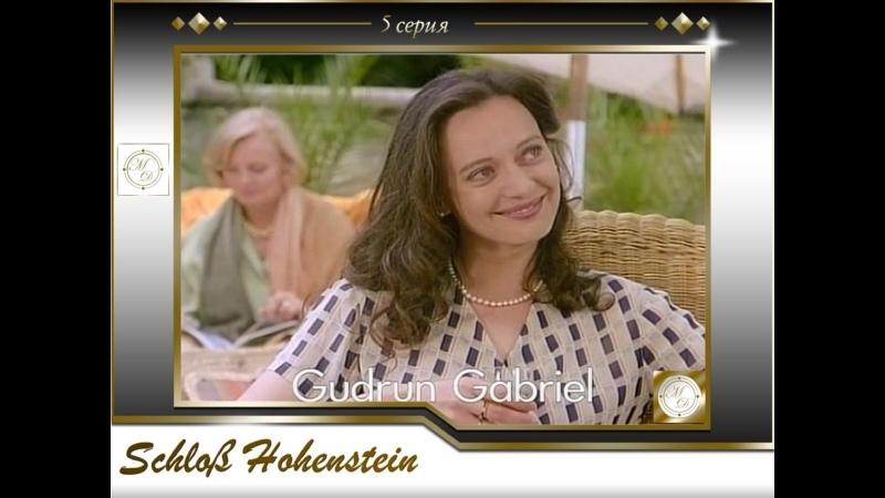Schloß Hohenstein 05 Лабиринты любви 5 серия