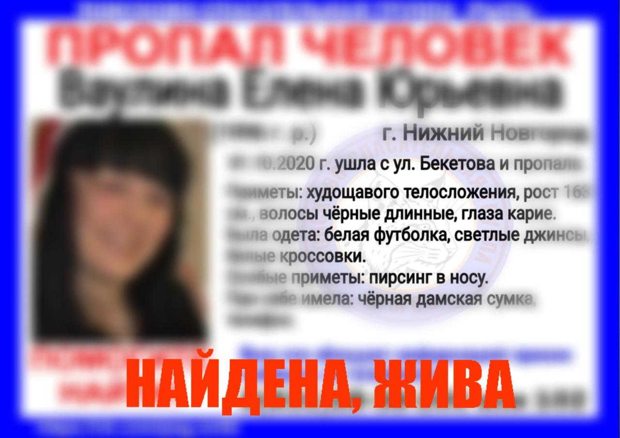 Ваулина Елена Юрьевна, 1996 г.р., г. Нижний Новгород
