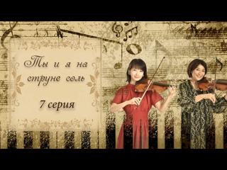 Ты и я на струне соль   You and I on the G string 7 серия Русская озвучка