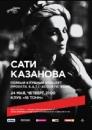 Персональный фотоальбом Сати Казановой