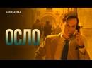 Официальный трейлер фильма «Осло» / смотрите на Амедиатеке с 30 мая