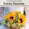 Фотограф - Жуковский, Раменское - Елена Быкова