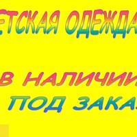 ИринаДетская
