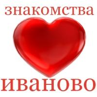 Сайт знакомств в Иванове