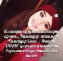 Персональный фотоальбом Gulhayo Muratova