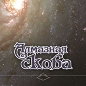 """Книга Дмитрия Ревякина """"Алмазная скоба"""""""