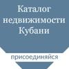 Вся недвижимость Краснодарского края