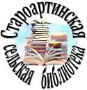 Личный фотоальбом Староартинскаи-Сельскаи Библиотеки