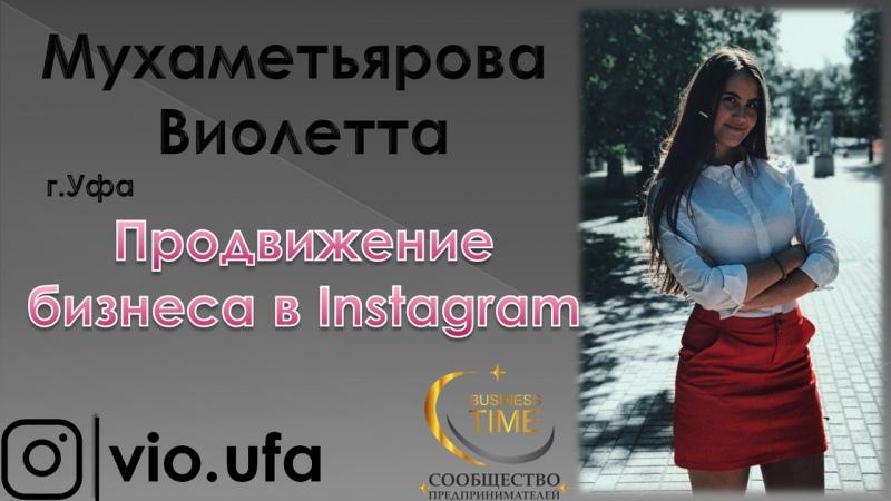 Продвижение бизнеса в Инстаграм Рекрутинг Виолетта Мухаметьярова