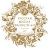 Русская школа флористики