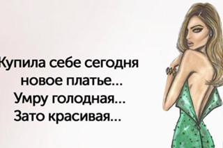 Купила Новое Платье