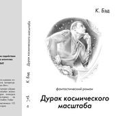 "роман Кристиана Бэда ""Дурак космического масштаба"""