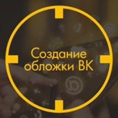 Обложка Вконтакте