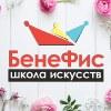 """Школа актерского мастерства """"БЕНЕФИС"""" Тушино"""