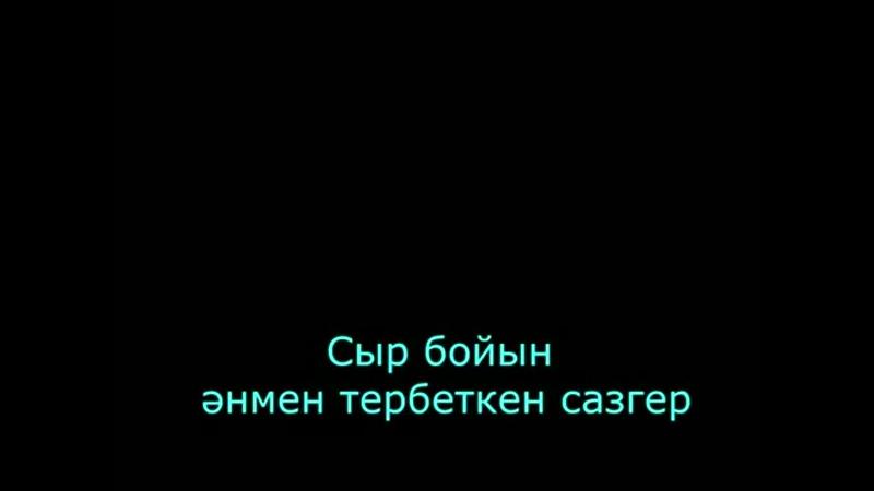 Сыр бойын әнмен тербеткен сазгер mp4