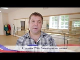 Константин Абабков: Я вас очень прошу проголосовать отдать свой голос за будущее нашей области