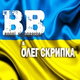 Украинский гимн - Ще не вмерла Украина (bassboosted by retardbot, gain: 30dB)
