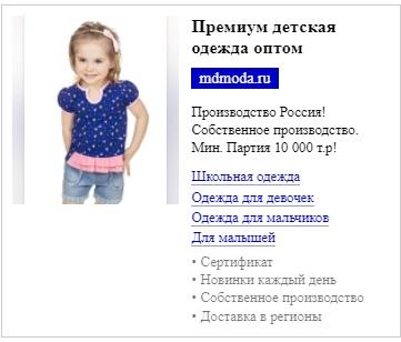 Ниша «Детская одежда оптом», изображение №7
