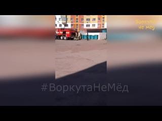 #ВоркутаНеМёд   Пожарище в Воркуте