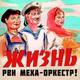 Рви Меха – Оркестр! - Дельтаплан