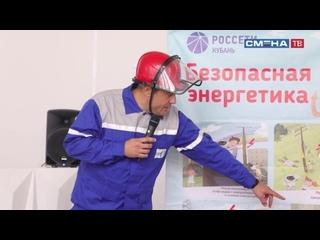 Урок по электробезопасности от сотрудников крупнейшей  распределительной сетевой компании «КубаньЭнерго» в ВДЦ «Смена»