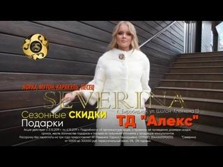 Северина Биробиджан 3-6 октября ТД Алекс 10 сек