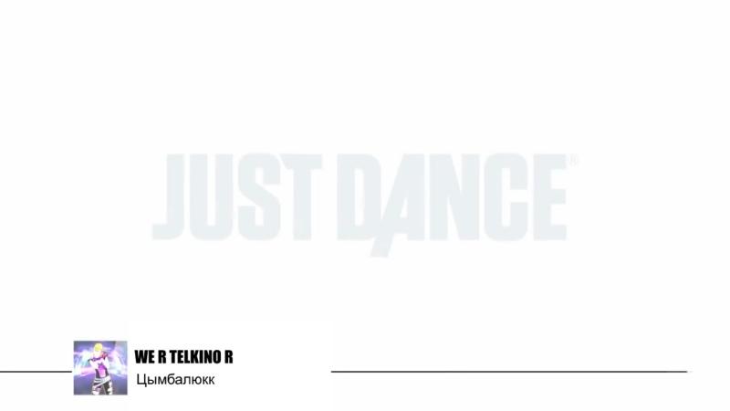 We R Telkino R – Just Dance – Цымbалюkk