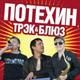 Unknown artist - 006 КУШКУЛЬ Радио Ваня - Первая любовь