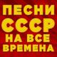 Лев Лещенко - Свадебные кони