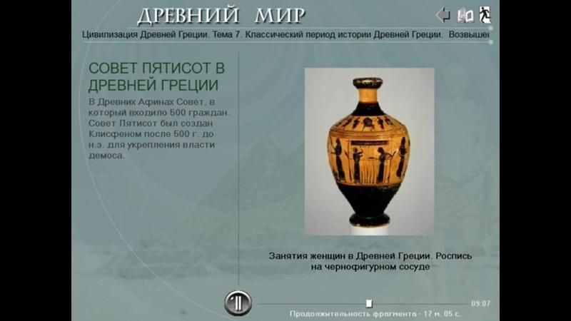 Золотой Век Афин Афинская демократия рус История древнего мира