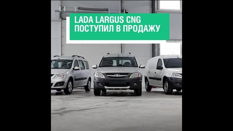 LADA Largus CNG   EcoGas