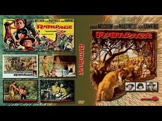 Ярость / Rampage (1963) Озвучка: #ДиоНиК ВПЕРВЫЕ В РОССИИ