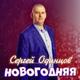 Сергей Одинцов - Новогодняя (NEW 2021)