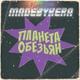 MadebyKera feat. Karpikau - Планета обезьян