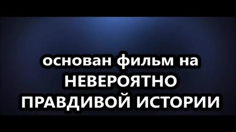 ПРОРЫВ Христианский фильм дублированный трейлер 2019